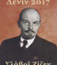 Lenin_2017_Zisek_Slavoic