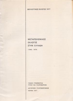 METAPOLEMIKES-EKLOGES-STIN-ELLADA