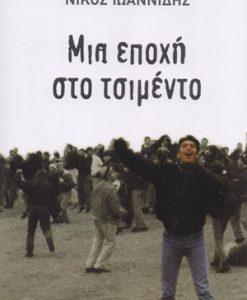 Mia_epoxi_sto_tsimento_Ioannid_Nikos