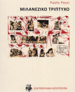 Milaneziko_triptuxo_Pozzi_Paolo
