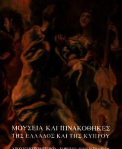 Mouseia_kai_pinakothikes_tis_ellados_kai_tis_kuprou