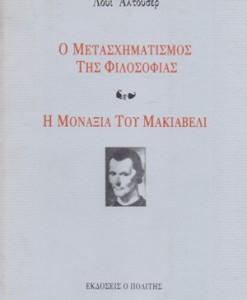 O-METASXIMATISMOS-TIS-FILOSOFIAS