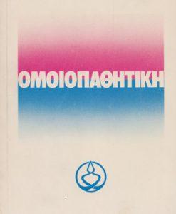 OMOIOPATHITIKI