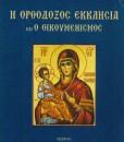 ORTHODOXOS-EKKLISIA-KAI-O-OIKOUMENISMOS