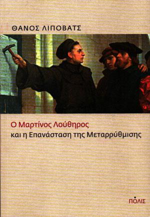 O_Martinos_Louthiros_kai_i_epanastasi_tis_metarruthimis_Thanos_Lipobats