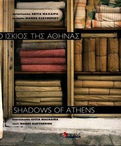 O_iskios_tis_athinas_Eleutheriou_Manos