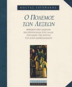 O_polemos_ton_lexeon_Ganagakis_Kostas