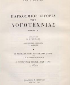 PAGKOSMIA-ISTORIA-LOGOTEXNIAS