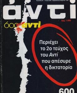 PERIODIKO-ANTI-600