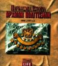 Pagkosmia_Istoria_Arxaion_Politismon_4_tomoi