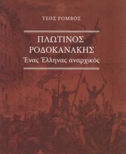 Plotinos_Rodokanakis_Enas_Ellinas_Anarxikos_Teos_Rombos
