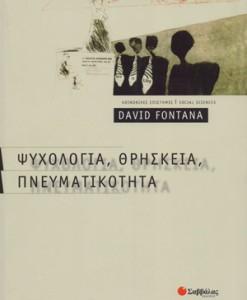 Psychologia_ThriskeiaPneymatikotita_Fontana_David