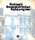 Sullogi_Thessalonikeon_Kallitexnon