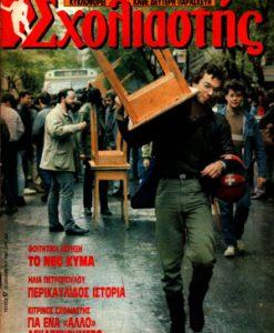 Sxoliastis_57