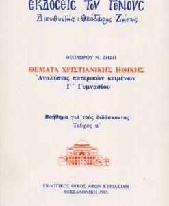 THEMATA-XRISTIANIKIS-ITHIKIS