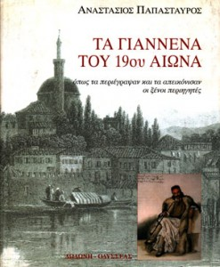 Ta_Giannena_tou_19ou_aiona_Papastavros_Anastasios