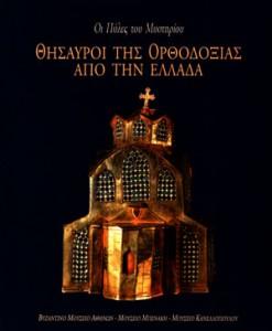 Thisauroi_tis_orthodoxias_apo_tin_ellada
