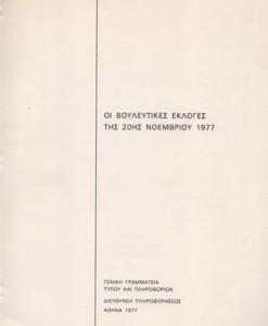 VOULEYTIKES-EKLOGES-1977
