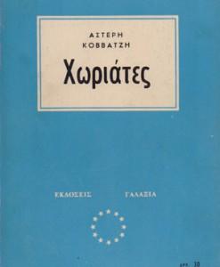 XORIATES
