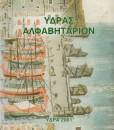 YDRAS-ALFAVITARION