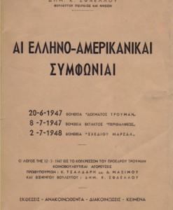 ai-ellinoamerikanikai-symfonies