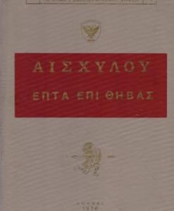 aisxylou-epta-epi-thivais