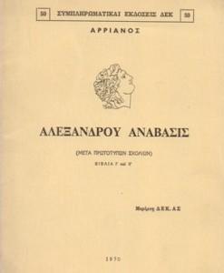 alexandrou-anavasis