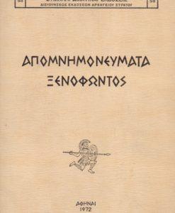 apomnimoneumata-xenofontos