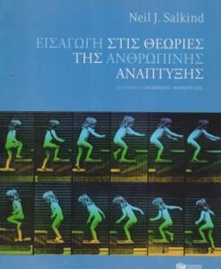 eisagvgi-stis-theories-anthropinis-anaptixis