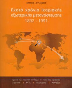 ekato-xronia-ikariakis
