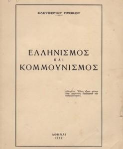 ellinismos-kai-kommounismos