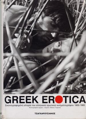 greek-erotica