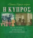 i-kypros