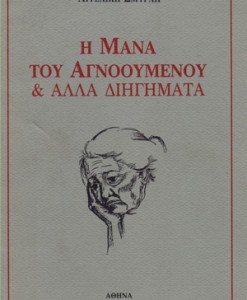 i-mana-tou-agnooumenou