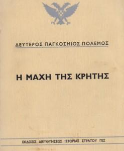 i-maxi-tis-kritis