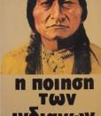 i-poiisi-twn-indianwn
