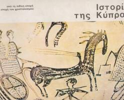 istoria-tis-kyprou