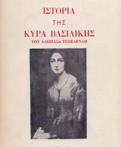 istoria-tis-kyra-vasilikis