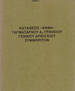 katathesis-fani