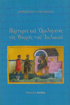 martyres-kai-omologites