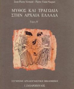 mithos-kai-tragodia-stin-arxaia-ellada