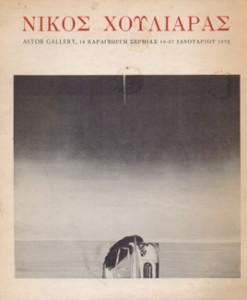 nikos-xouliaras