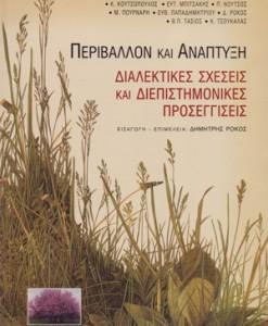 perivallon-kai-anaptixi