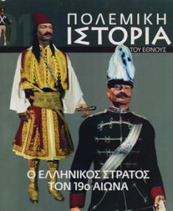 polemiki-istoria