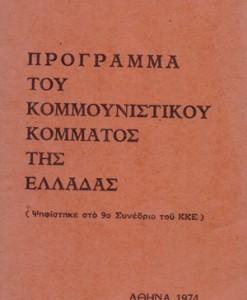 programma-tou-kommounistikou-kommatos-elladas