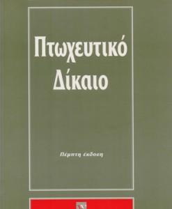 ptoxeutiko-dikaio