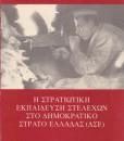 stratiotiki-ekpaideusi-stelexwn