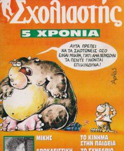 sxoliastis-64