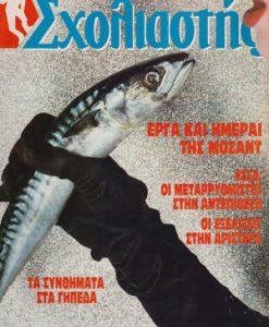 sxoliastis-66