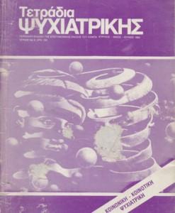 tetradia-psixiatrikis-6